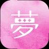 夢展望公式アプリ レディースファッション通販