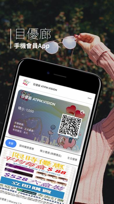 目優廊 會員卡 Screenshot