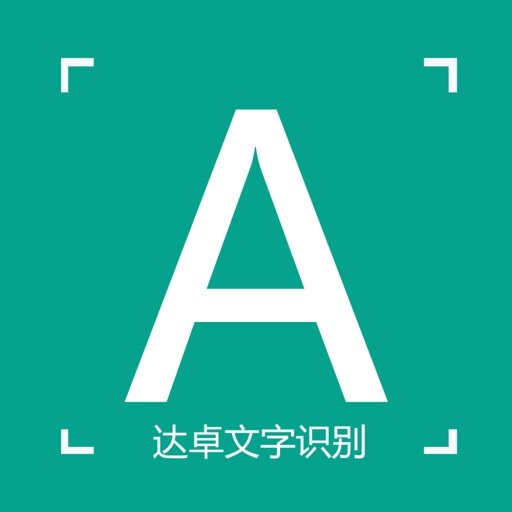 达卓OCR文字识别 icon