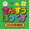 さんすうぼっくす 全国学校用品株式会社×ワオっち! - iPhoneアプリ