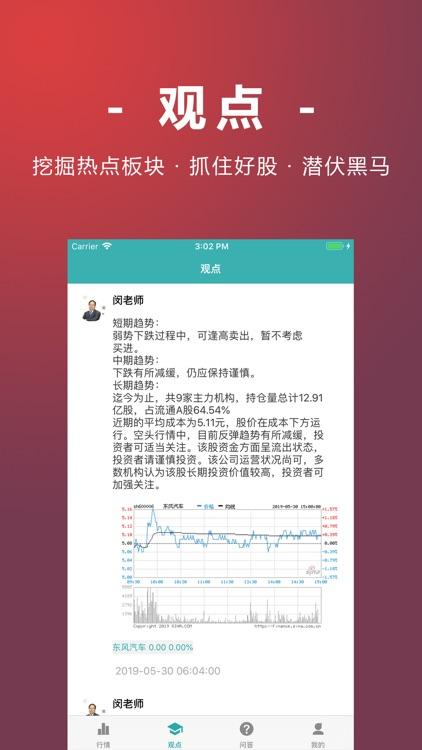 智选股-股票行情交流软件