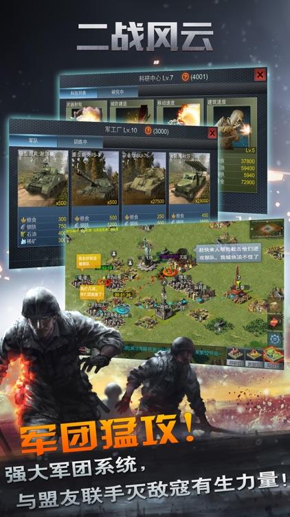 二战风云 screenshot-4
