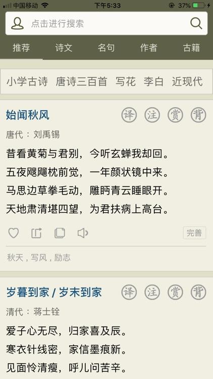 古诗文网 screenshot-0
