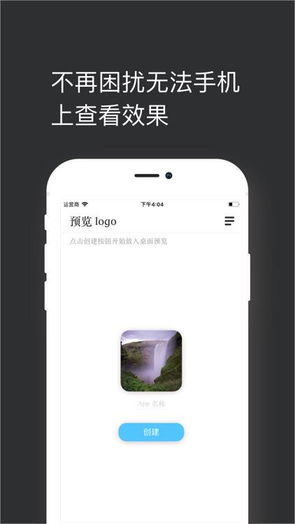 icons-预览logo设计