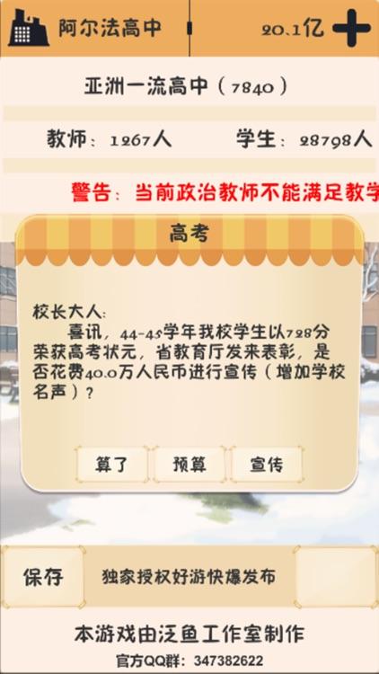 以校之名:模拟经营学校 screenshot-3