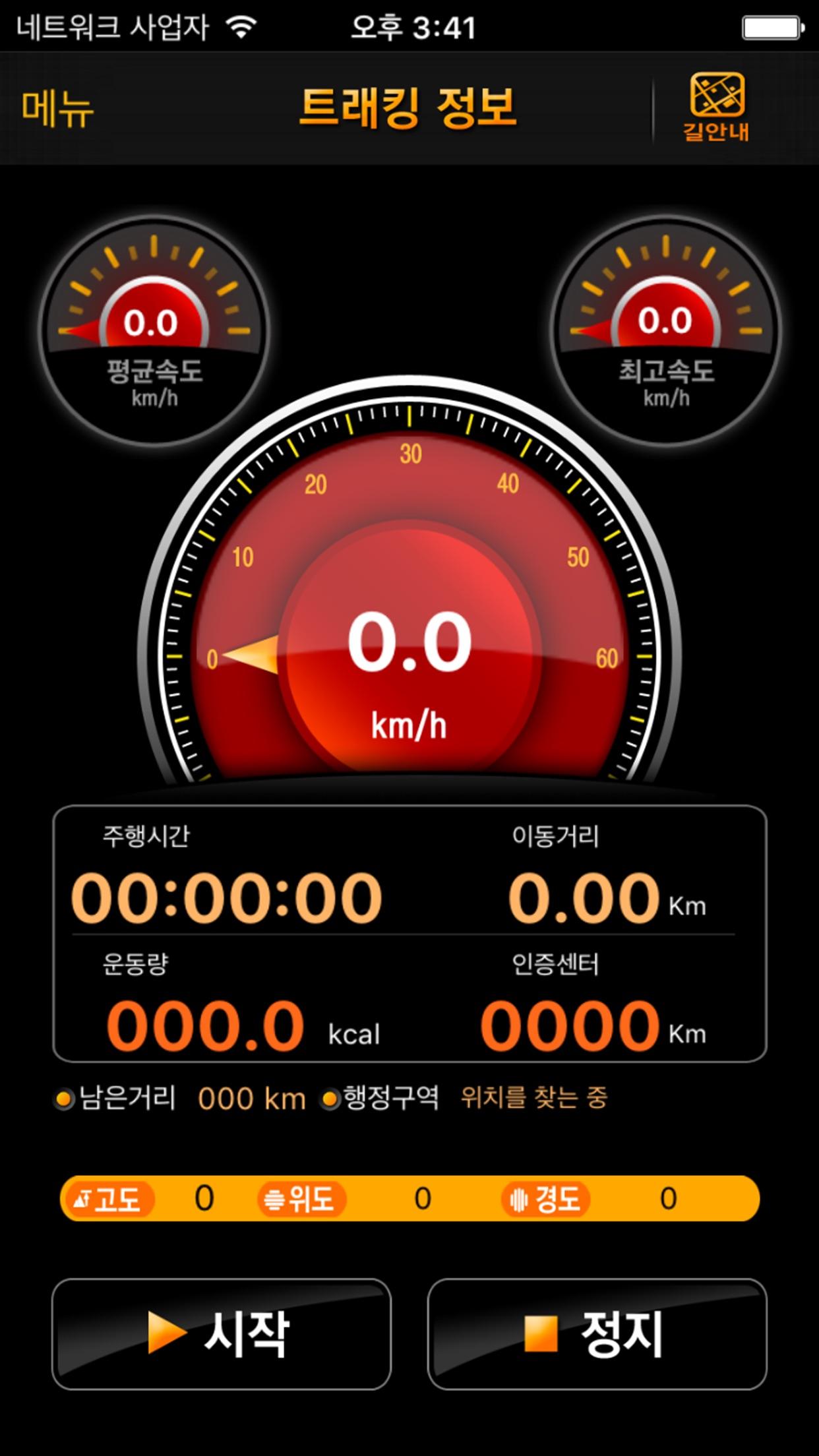 자전거 행복나눔 Screenshot