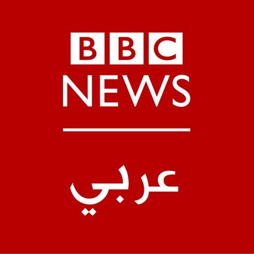 بي بي سي عربي iOS App