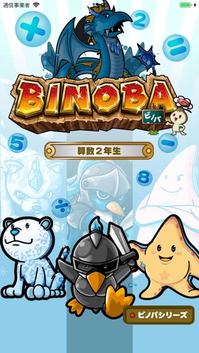 ビノバ 算数-小学2年生-スクリーンショット1