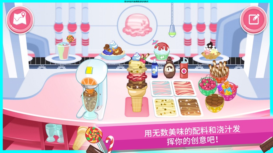 Strawberry Shortcake 草莓甜心:冰激凌岛 App 截图