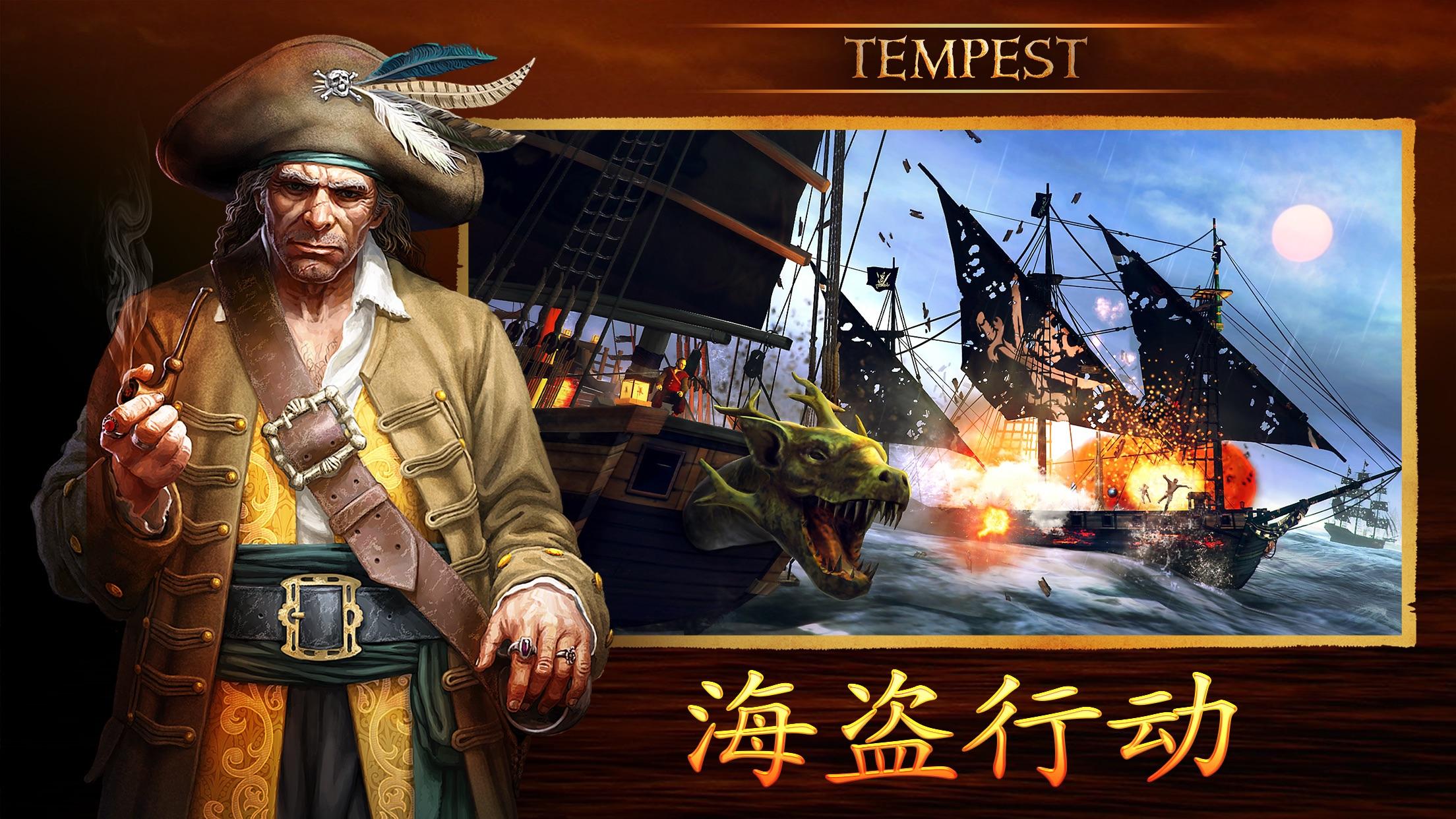 Tempest: 海盗行动角色扮演游戏 Screenshot