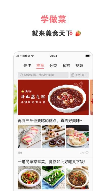 美食天下 - 菜谱大全 screenshot-0