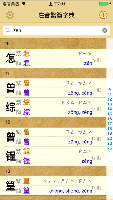 拼音.注音繁簡字典のおすすめ画像2
