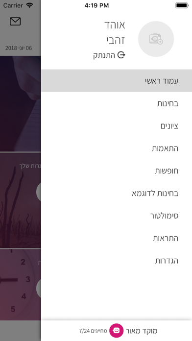 תלמידים Screenshot 2
