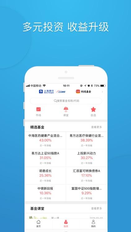 TCL金服 screenshot-3
