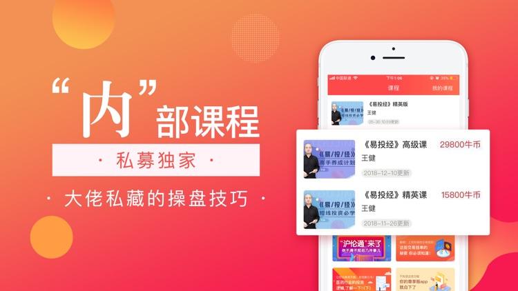 新浪理财师尊享版-股市炒股,股票课程学习 screenshot-3