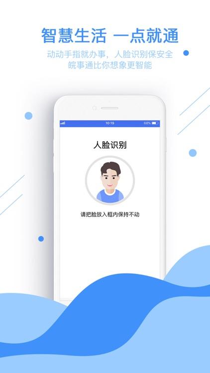皖事通 screenshot-2