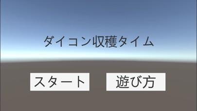 ダイコン収穫タイム screenshot 1