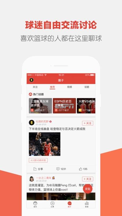 上篮 - 篮球迷必备神器 screenshot-3