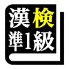 漢字検定準1級 「30日合格プログラム」 ...