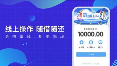宜人贷-小额贷款之借款借钱平台 screenshot two