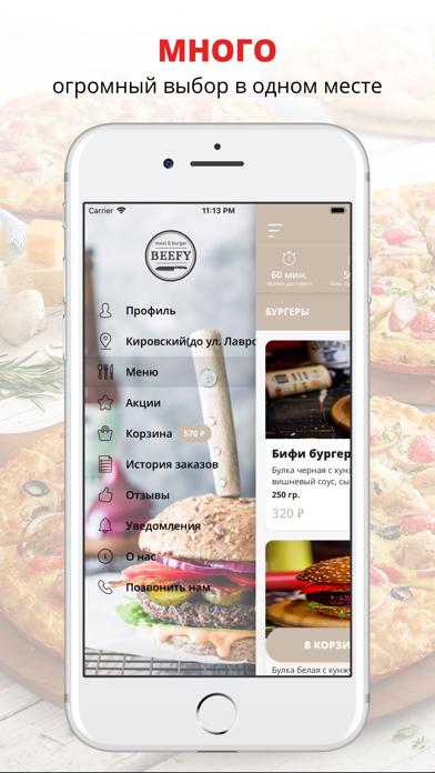 Beefy meat&burger | Волгоград screenshot 2