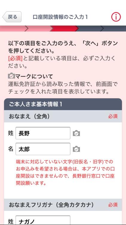 長野銀行 口座開設アプリ screenshot-3