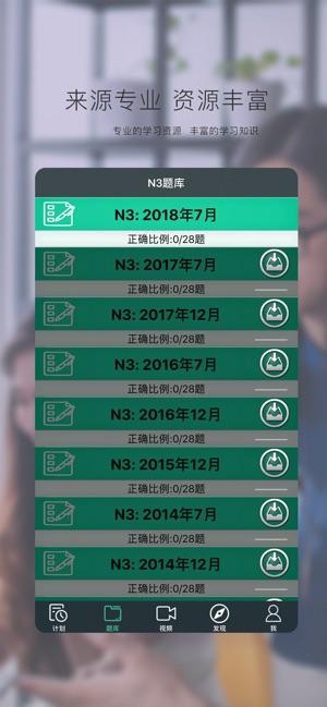 Japanese Plan - N3 Listening on the App Store