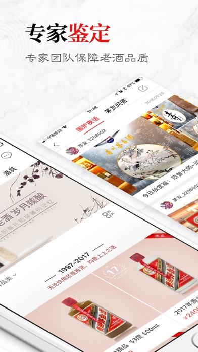 茅友公社-茅台爱好者专属服务平台 screenshot two