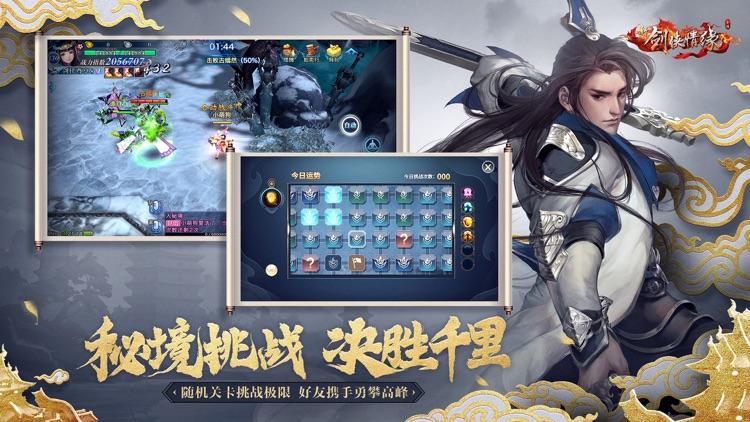新剑侠情缘 screenshot-4