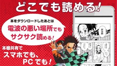ジャンプBOOK(マンガ)ストア!漫画全巻アプリ ScreenShot3