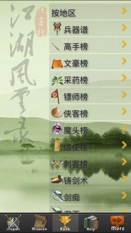侠客行2 江湖争霸 screenshot-5