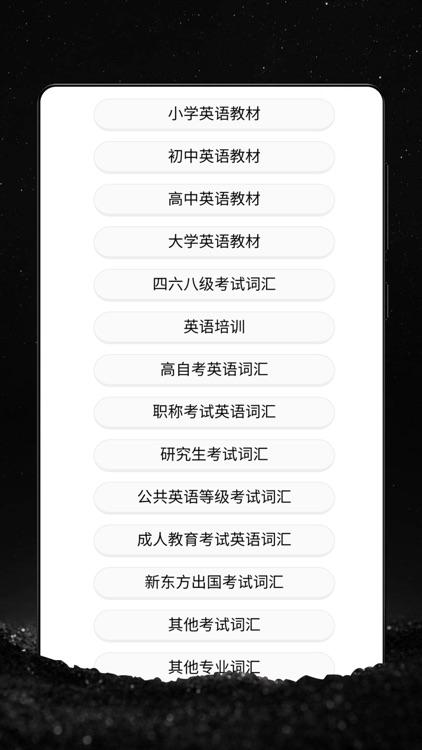 猪猪背单词 screenshot-3
