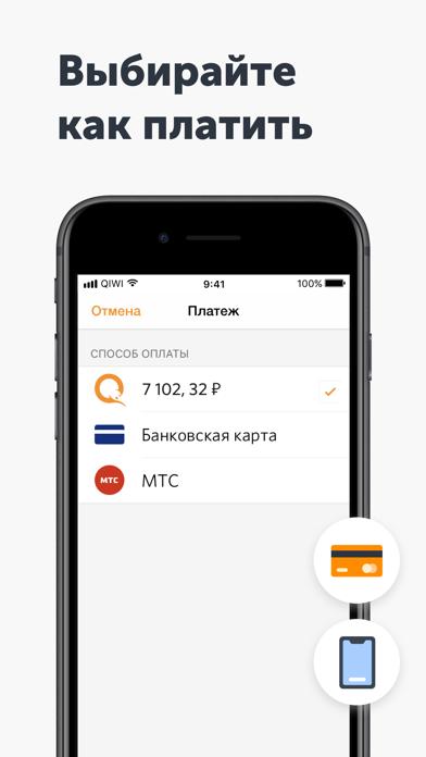 QIWI Wallet - оплата госуслуг screenshot four
