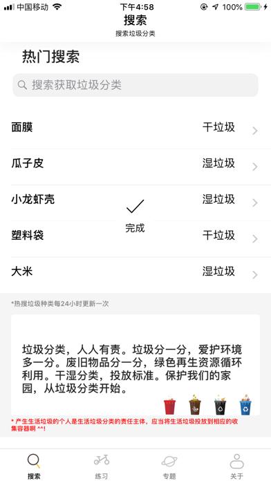垃圾分类-极速查询垃圾分类指南 screenshot 2