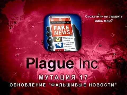 Скриншот из Plague Inc.