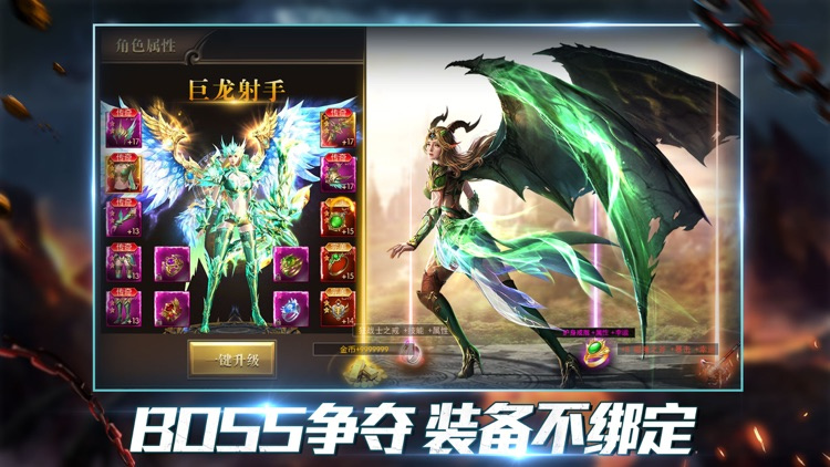龙之怒吼- 3D魔幻MMOARPG screenshot-3