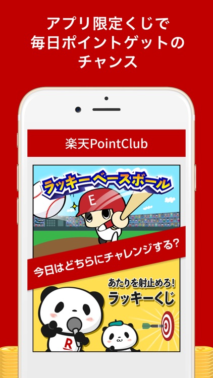 楽天ポイントクラブ~楽天ポイント管理アプリ~ screenshot-5