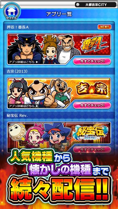 押忍!番長A【大都吉宗CITYパチスロ】 screenshot1