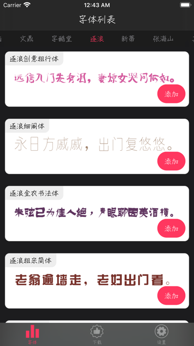 Screenshot #1 pour 字体大全