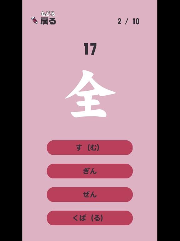 さんねんせいの漢字 - 小学三年生(小3)向け漢字勉強アプリのおすすめ画像4