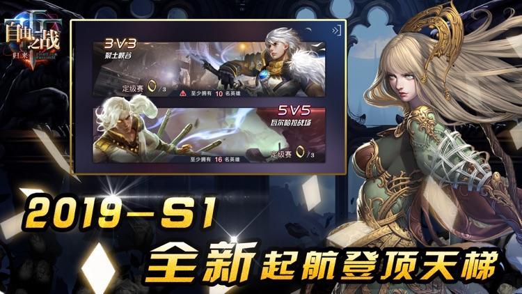 自由之战-归来 screenshot-4
