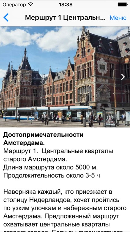 Амстердам аудио- путеводитель screenshot-3