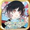 アトリエ オンライン ~ブレセイルの錬金術士~ - iPhoneアプリ