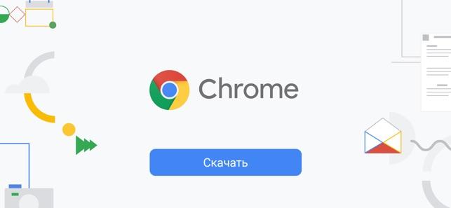 Приложения google chrome скачать скачать бесплатная программа для нотариальных