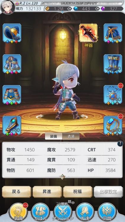 バハムートラビリンス 放置系本格ファンタジーRPG screenshot-3