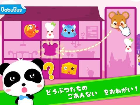 パンダの旅館ごっこ-BabyBusのおすすめ画像1