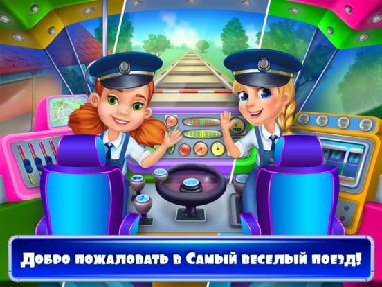 Веселые поезда - По вагонам! на iPad