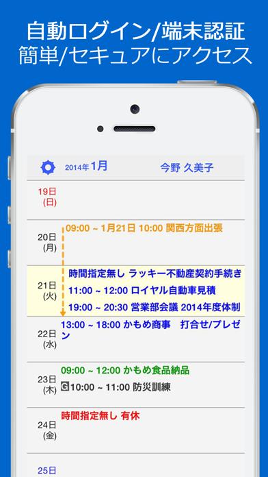 GSモバイルスケジュールのスクリーンショット1