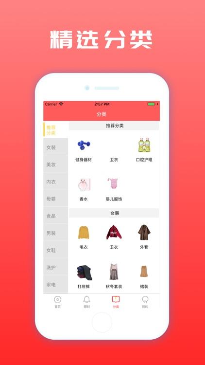 淘宝优惠券-折扣购物领券省钱app