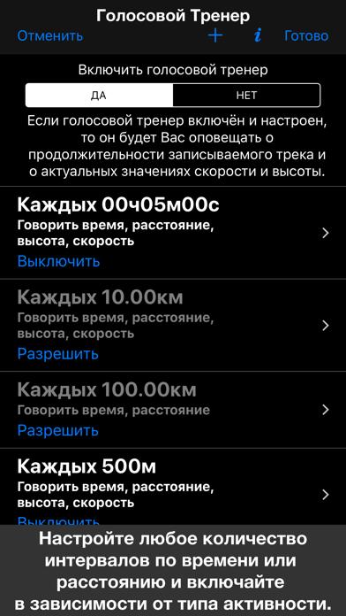 Спидометр 55 Pro GPS трекерСкриншоты 6